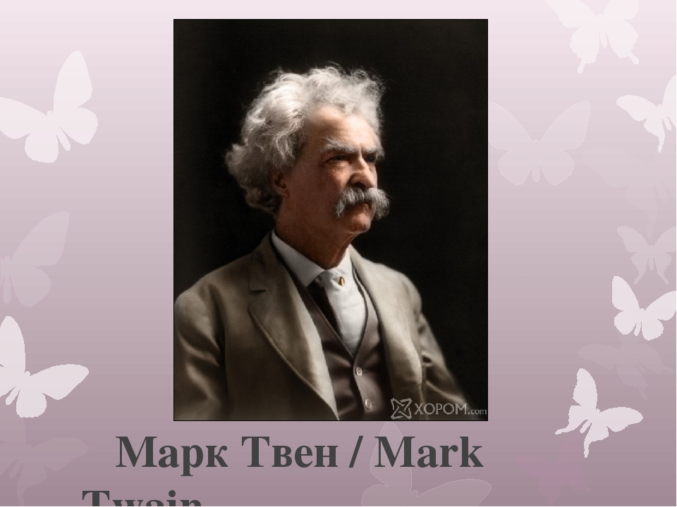 mark twain accomplishments Mark twain facts family background  he was born samuel langhorne clemens on november 30, 1835 in the town of florida, missouri that was two weeks after halley's comet appeared in its closest approach to the earth his father was john marshall clemens, who worked as a tennessee country merchant.