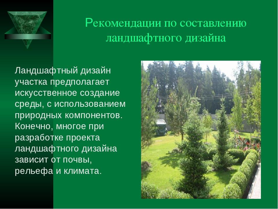 Реферат ландшафтный дизайн парка 1037