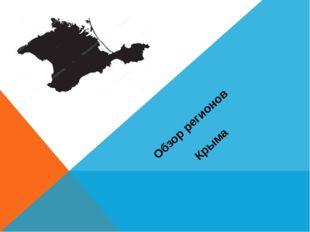 Обзор регионов Крыма