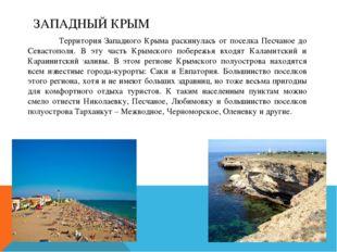 ЗАПАДНЫЙ КРЫМ Территория Западного Крыма раскинулась от поселка Песчаное до С