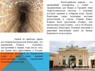 Евпаторийские кяризы – это древнейший водопровод, а точнее – традиционная дл