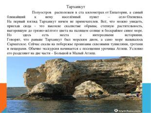 Тарханкут Полуостров расположен в ста километрахотЕвпатории, а самый ближай