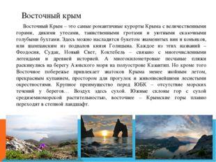 Восточный крым Восточный Крым – это самые романтичные курорты Крыма с величес