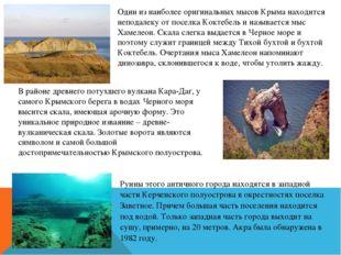 Один из наиболее оригинальных мысов Крыма находится неподалеку от поселка Кок