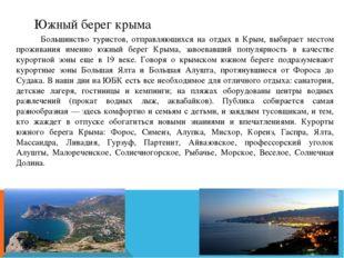 Южный берег крыма Большинство туристов, отправляющихся на отдых в Крым, выбир