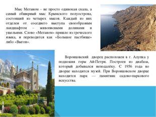 Мыс Меганом – не просто одинокая скала, а самый обширный мыс Крымского полуо