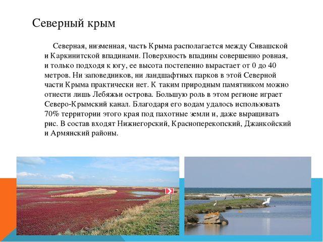 Северный крым Северная, низменная, часть Крыма располагается между Сивашской...