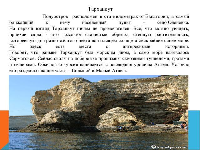 Тарханкут Полуостров расположен в ста километрахотЕвпатории, а самый ближай...