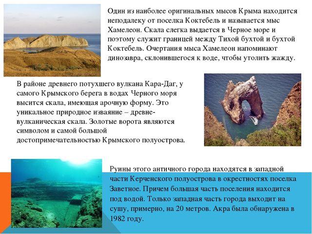 Один из наиболее оригинальных мысов Крыма находится неподалеку от поселка Кок...