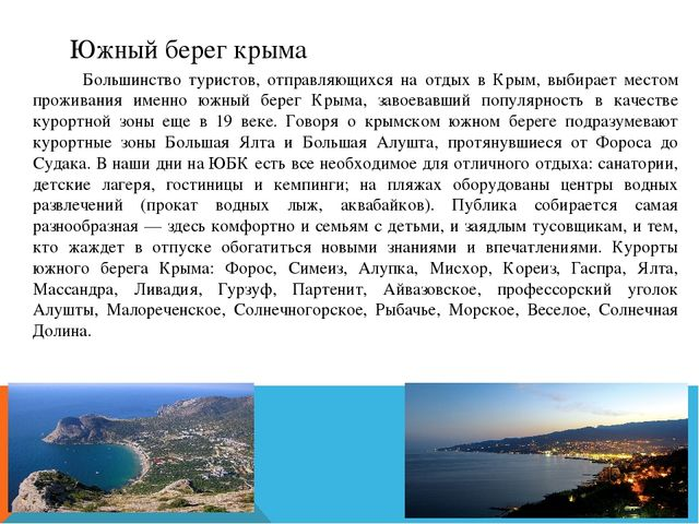 Южный берег крыма Большинство туристов, отправляющихся на отдых в Крым, выбир...