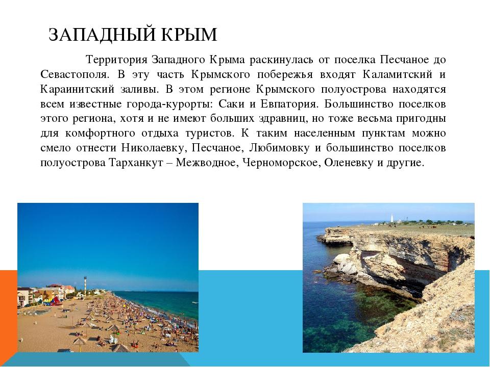 ЗАПАДНЫЙ КРЫМ Территория Западного Крыма раскинулась от поселка Песчаное до С...