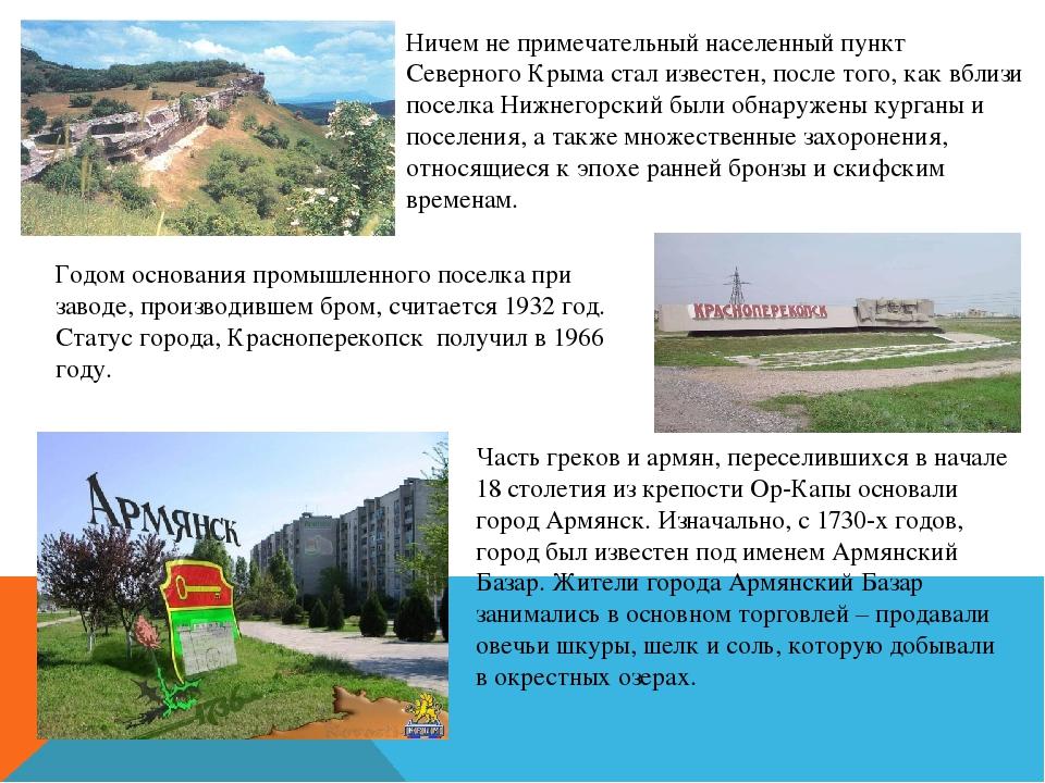 Ничем не примечательный населенный пункт Северного Крыма стал известен, после...