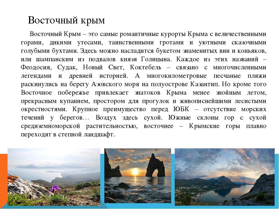 Восточный крым Восточный Крым – это самые романтичные курорты Крыма с величес...