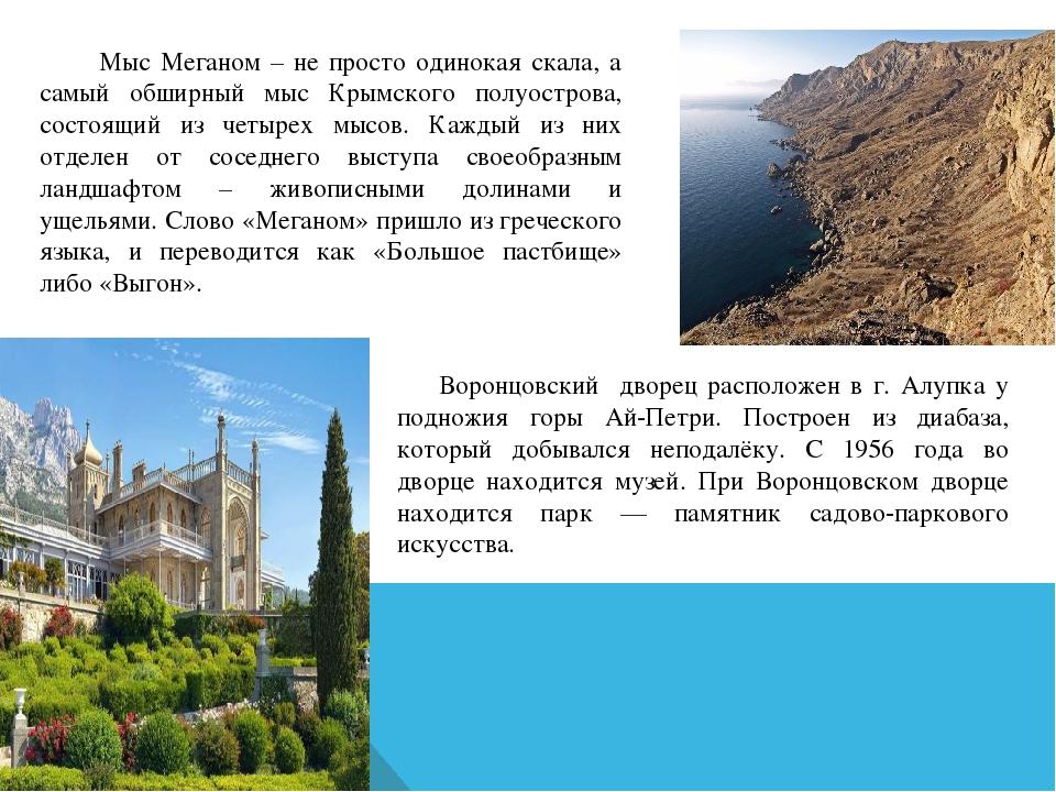 Мыс Меганом – не просто одинокая скала, а самый обширный мыс Крымского полуо...