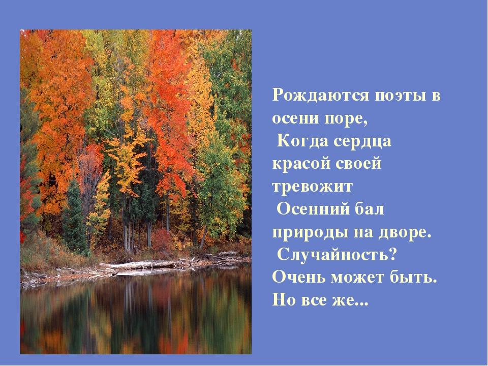 стихи русских классиков про осень для