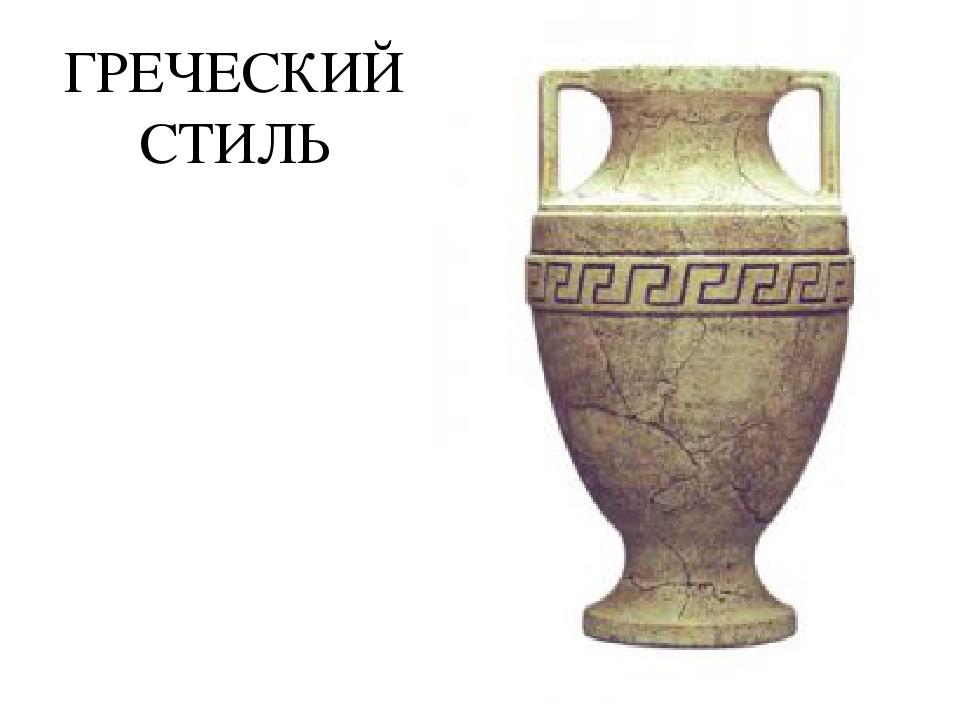 них изысканный декор сосудов древней греции рисунки благодаря