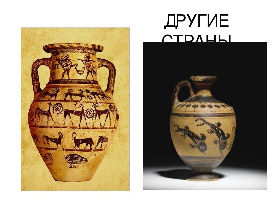 изысканный декор сосудов древней греции рисунки актриса впервые выложила