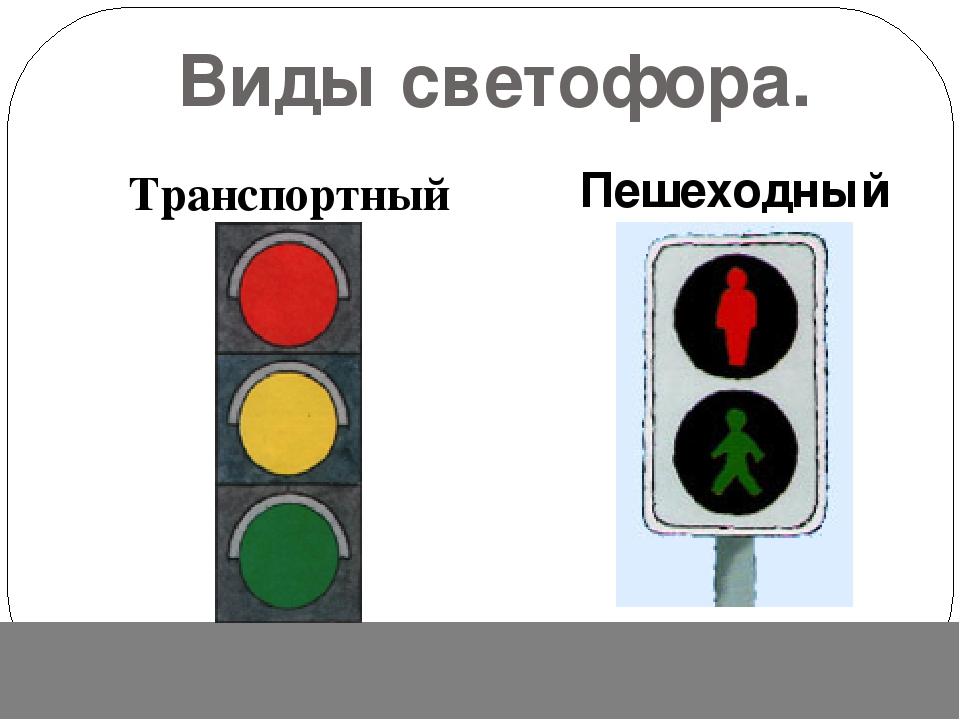 картинка пешеходы и светофор чернеет кожа теле