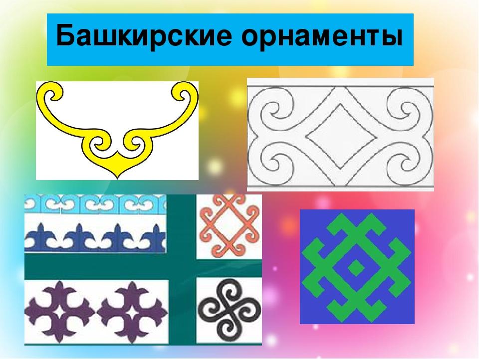 Башкирские народные узоры и орнаменты картинки шаблоны