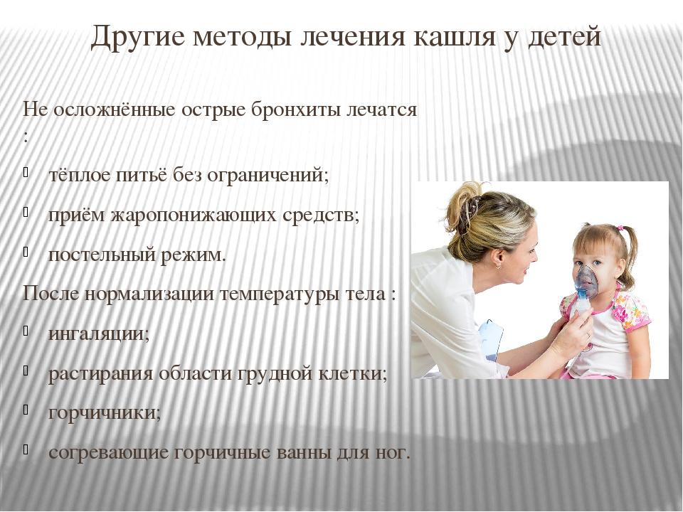 Кашель при бронхите лечение в домашних условиях
