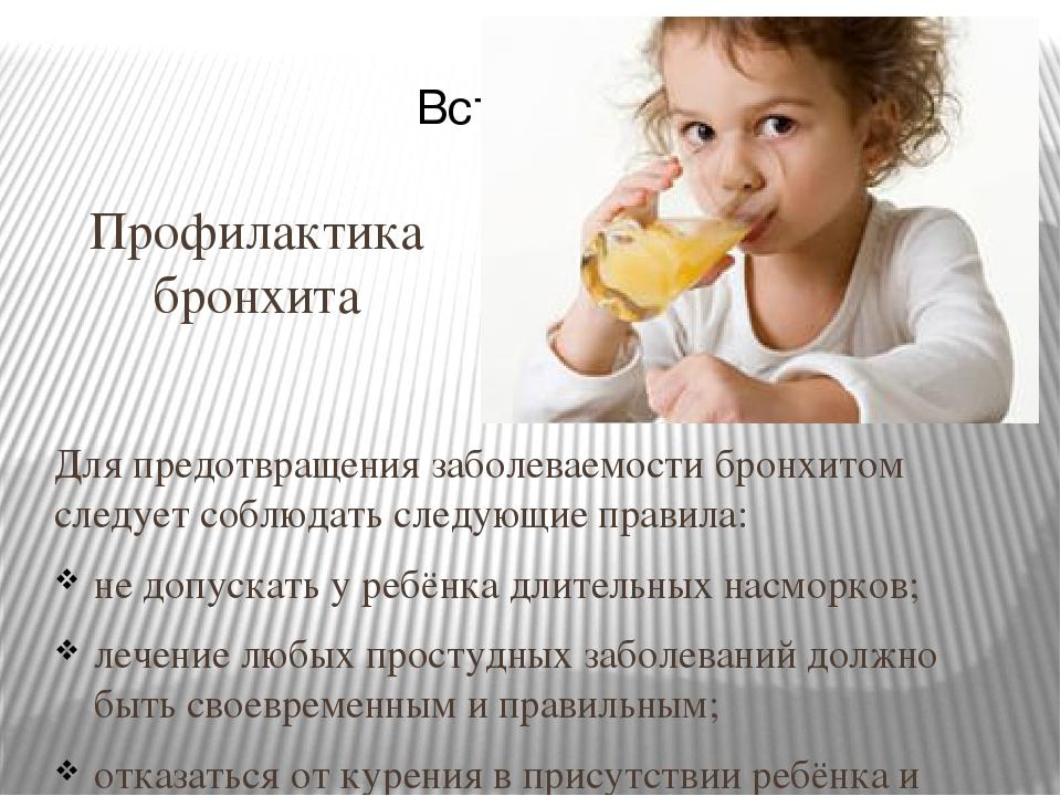 Как вылечить бронхит у детей в домашних условиях быстро