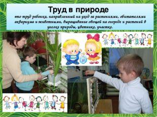 это труд ребенка, направленный на уход за растениями, обитателями аквариума