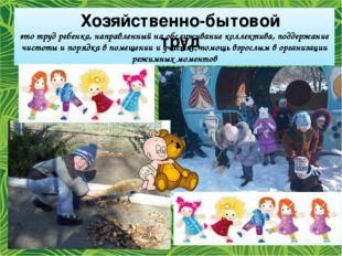 это труд ребенка, направленный на обслуживание коллектива, поддержание чисто