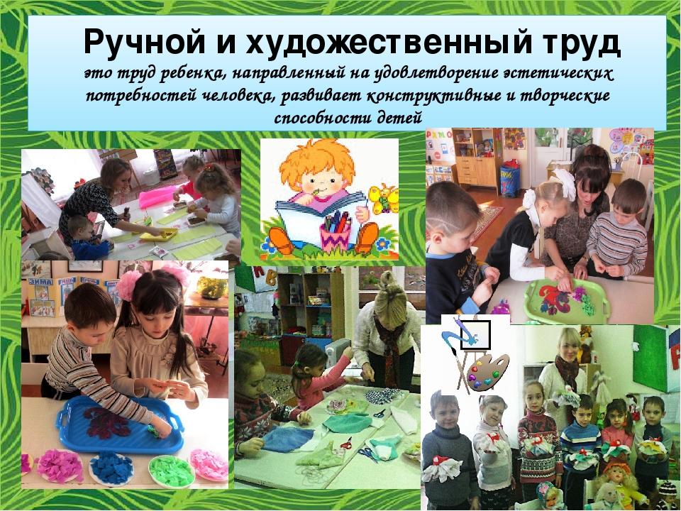 это труд ребенка, направленный на удовлетворение эстетических потребностей ч...