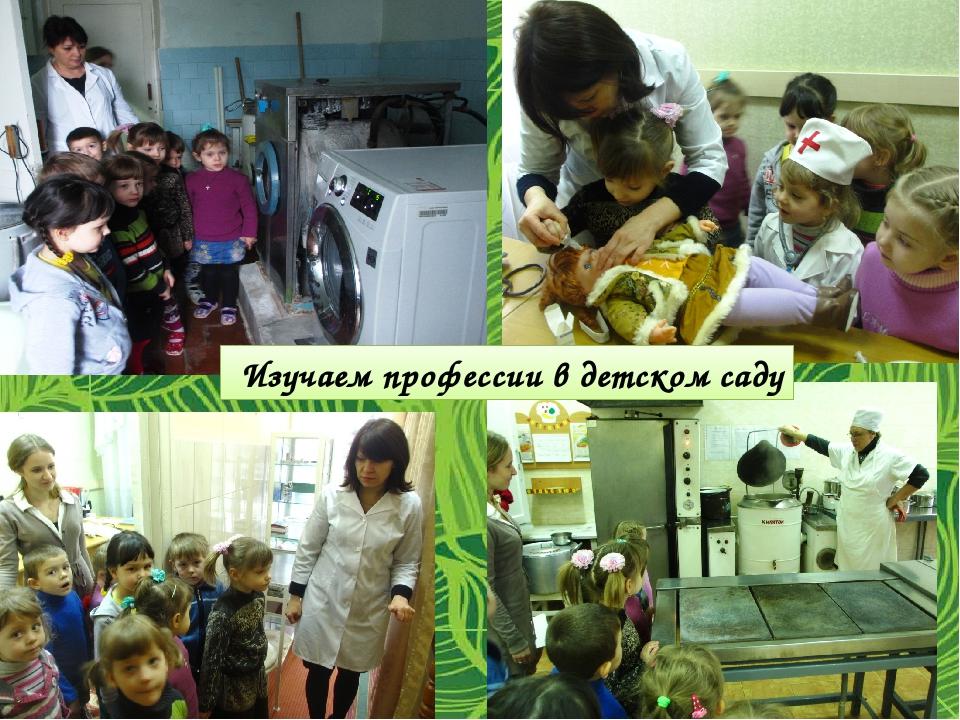 Изучаем профессии в детском саду