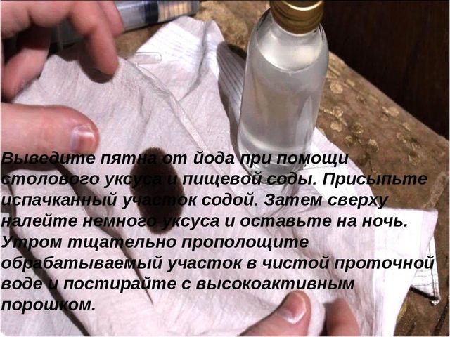 Как вывести пятна при помощи соды и уксуса фото