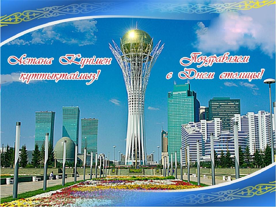 Открытка на день рождения на казахском, утро субботы прикольные