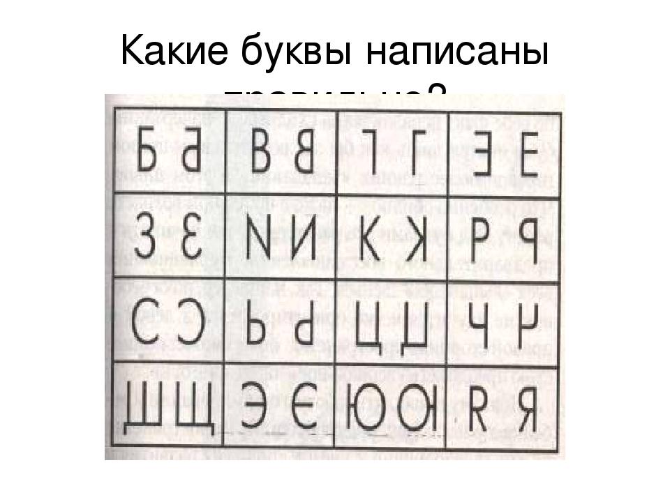 Какие буквы написаны правильно?