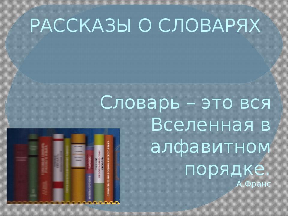 знакомство словарь