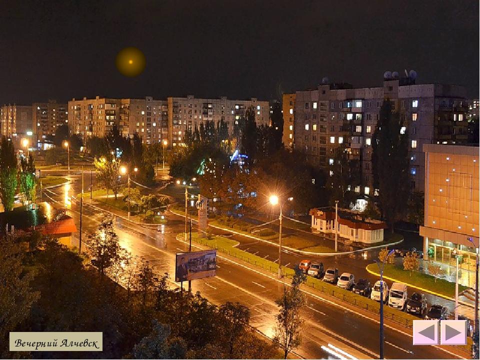 алчевск фото города кухня