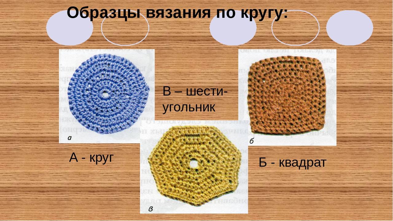 Технология вязания крючком кружков