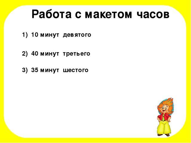 Конспект урока во 2 классе определение времени по часам
