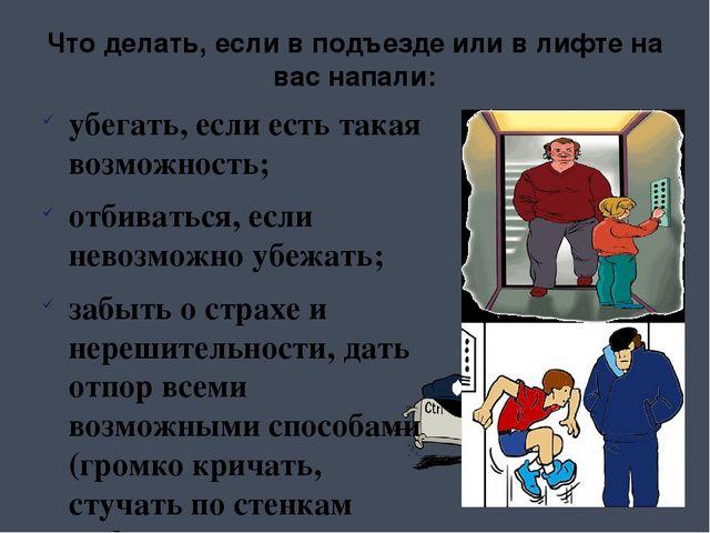 онлайн незнакомец читать в лифте