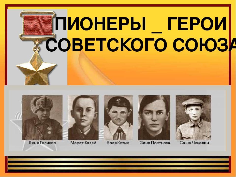 любят все герои советского союза в картинках печать визиток