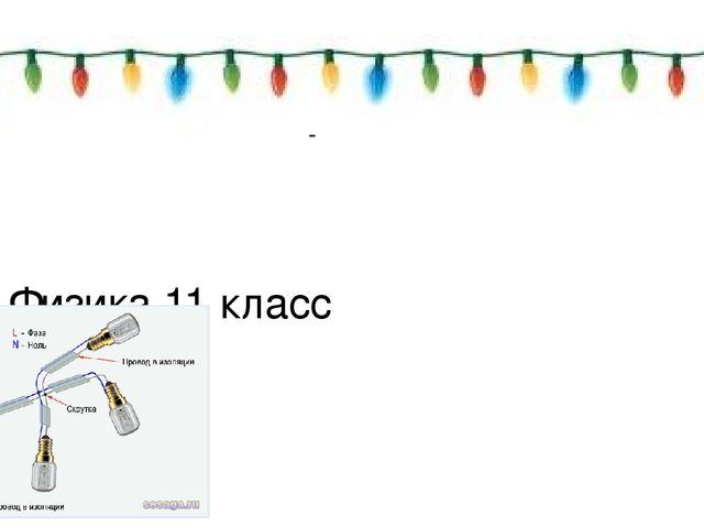 uchebnik-dlya-uchitelya-po-fizike-za-10-klass-kasyanov-profilniy-uroven