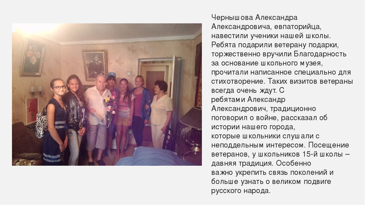 Чернышова Александра Александровича, евпаторийца, навестили ученики нашей шко...
