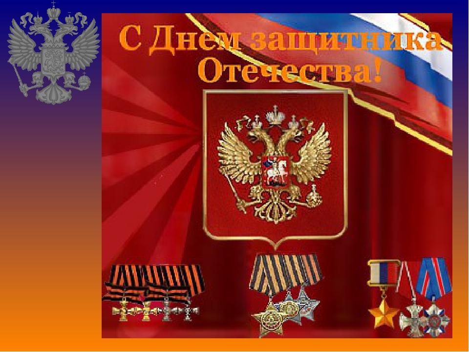 поздравление для казака с 23 февраля человек
