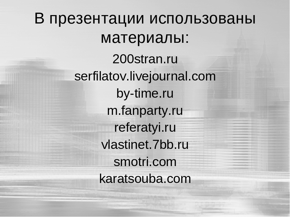 В презентации использованы материалы: 200stran.ru serfilatov.livejournal.com...