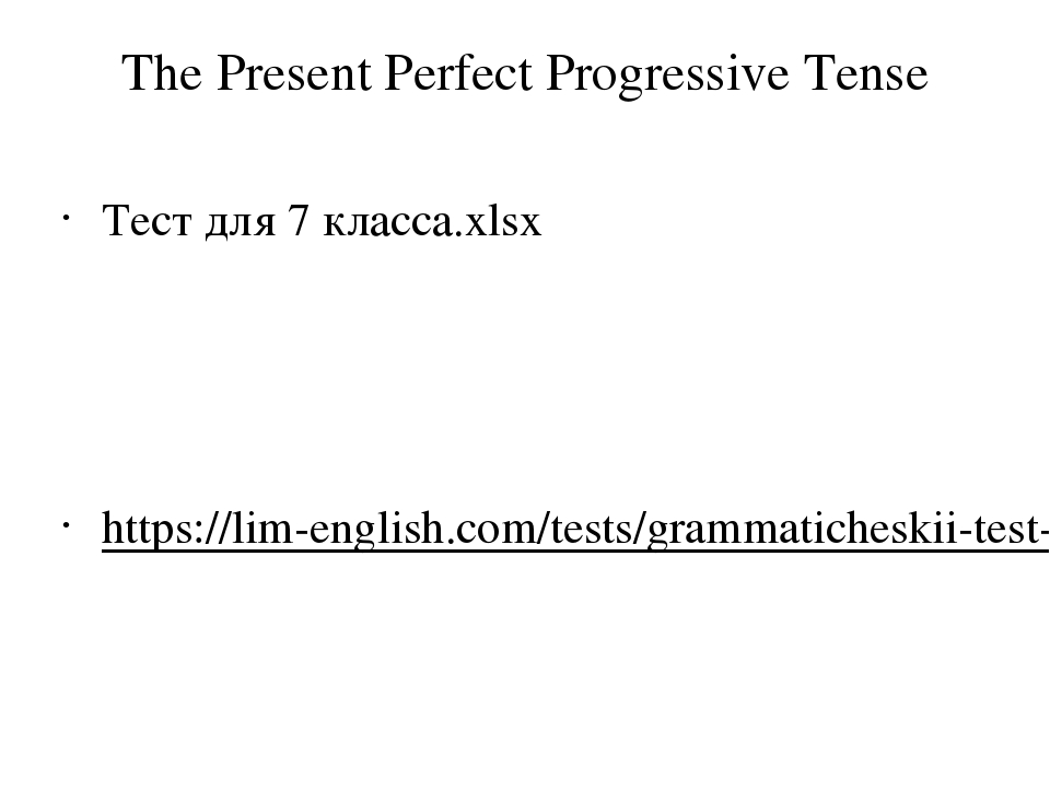 The Present Perfect Progressive Tense Тест для 7 класса.xlsx https://lim-engl...
