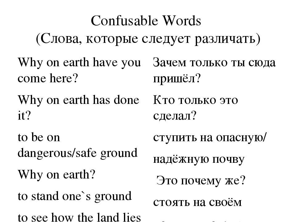Confusable Words (Слова, которые следует различать) Why on earthhave you com...