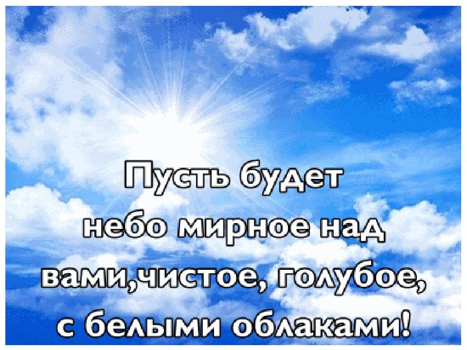 Поздравления с днем рождения и мирного неба