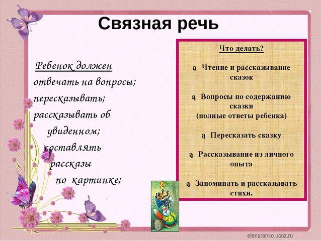 Связная речь Ребенок должен отвечать на вопросы; пересказывать; рассказывать...