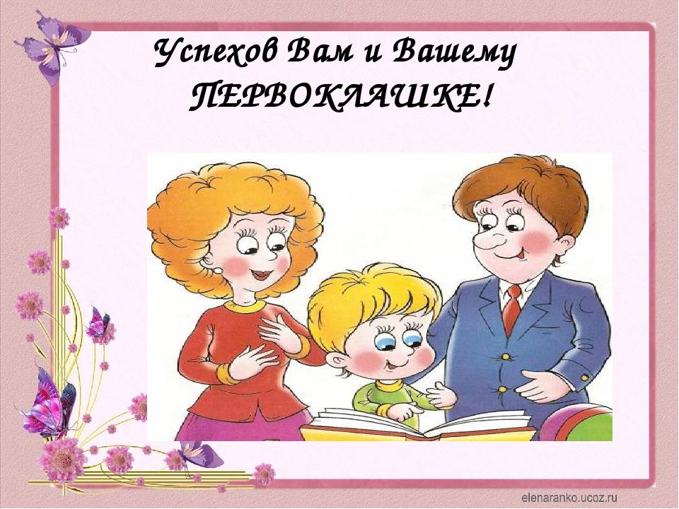 С первоклашкой картинки для родителей, картинки для интернет