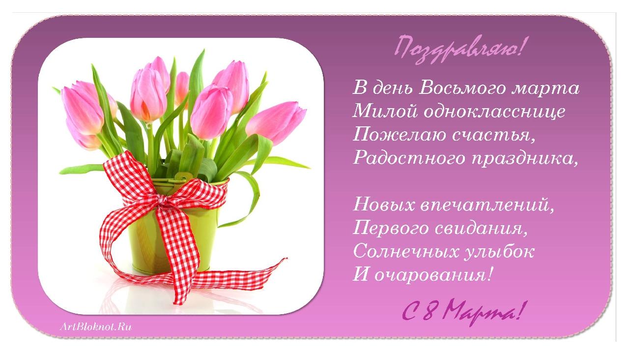 Стихотворение поздравление с 8 марта девочке