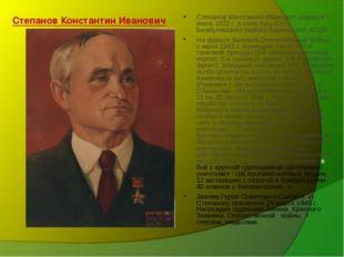 Степанов Константин Иванович Степанов Константин Иванович родился 1 июля 1922