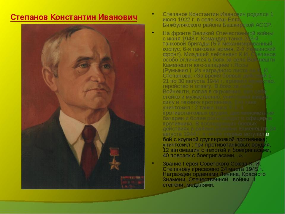 Степанов Константин Иванович Степанов Константин Иванович родился 1 июля 1922...